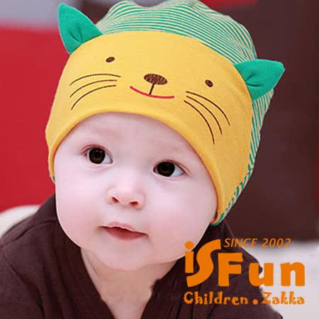 【網購】gohappy快樂購【iSFun】微笑貓咪*條紋彈性嬰兒棉帽/黃綠價錢統領 百貨 桃園 店