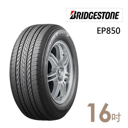 【普利司通】環保節能輪胎_送專業安裝定位215/65/16 (適用於CRV二代等車型)