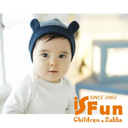 【私心大推】gohappy【iSFun】條紋耳朵*保暖彈性兒童棉帽/藍價格大 遠 百 客服