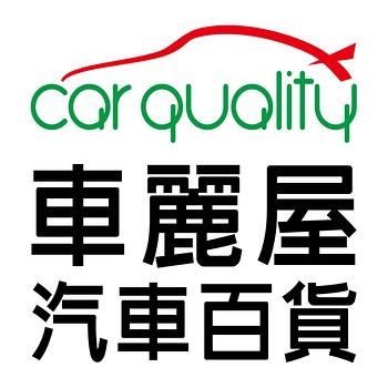 【米其林】PRIMACY SUV舒適穩定輪胎_送專業安裝定位215/70/16 (適用於Escape、Outlander等車型)
