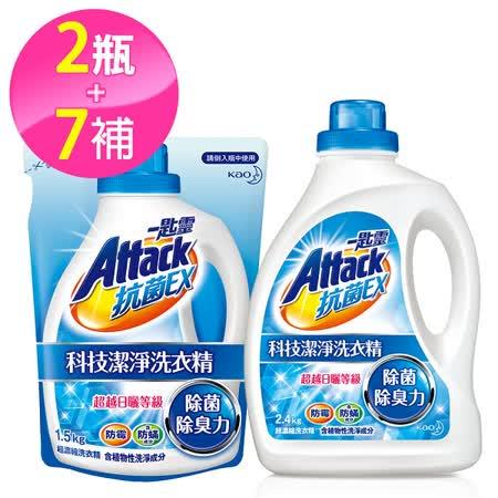 一匙靈 抗菌EX科技潔淨洗衣精 2+7件組 (2.4kg x2瓶+1.5kg x7包)