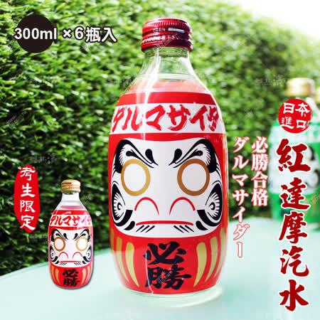 【台北濱江】原裝進口達摩汽水紅1箱(300mlx6瓶入)