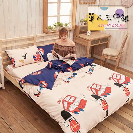 【伊柔寢飾】獨家春夏新品.超柔雲絲絨-單人床包被套三件組-倫敦印象