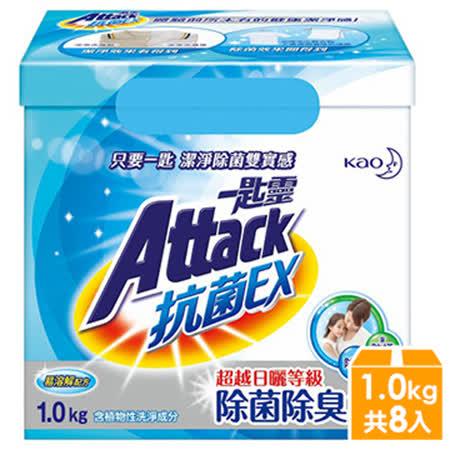 一匙靈 抗菌EX超濃縮洗衣粉 (1kg x8入/箱)
