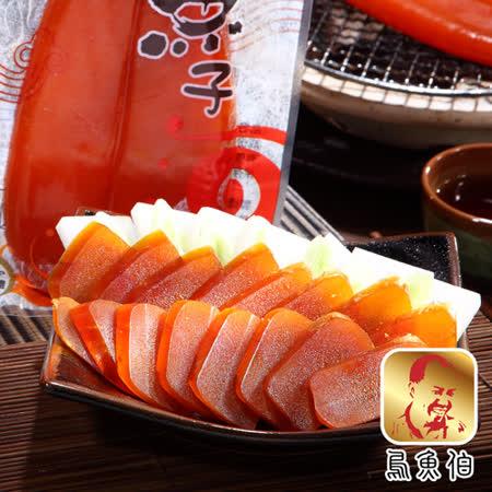 【烏魚伯】帝王級野生烏魚子3片(10兩/片/禮盒x3)