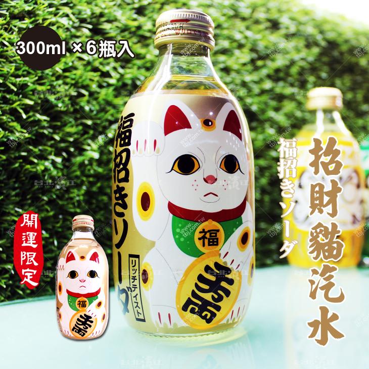 【台北濱江】原裝進口招財貓汽水1箱(300mlx6瓶入)