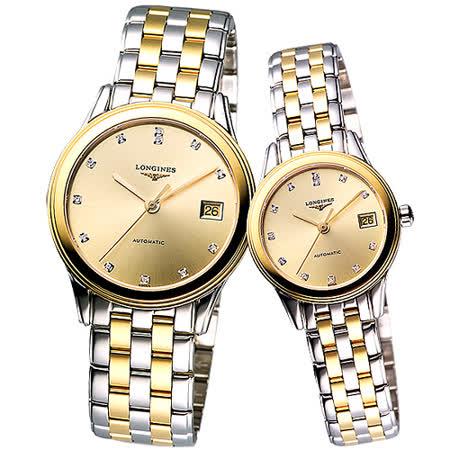 LONGINES 旗艦系列真鑽機械對錶-半金 L47743377+L42743377