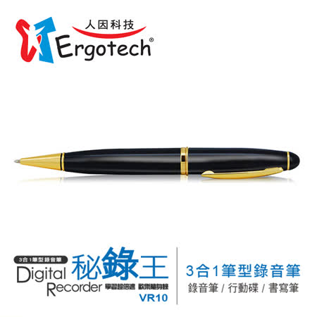 Ergotech人因科技 秘錄王3合1筆型錄音筆 8G VR10