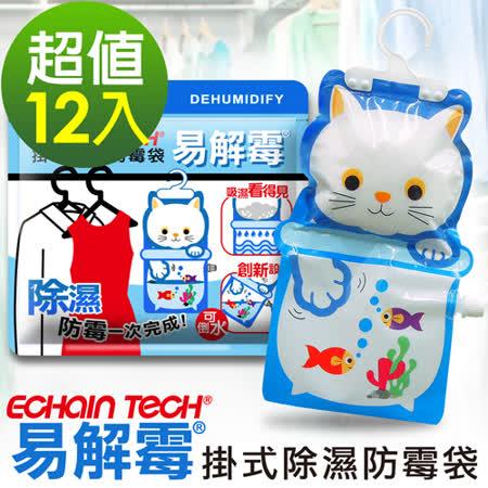ECHAIN TECH 易解霉 可掛式除濕防霉袋 (超值12包)