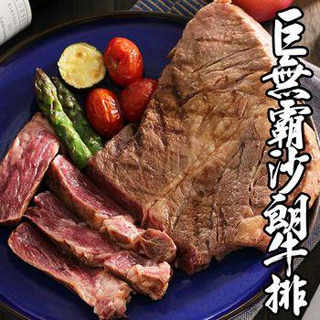 海鮮王 巨無霸21OZ厚切嫩肩沙朗牛排*2片組 (21盎司/590g/片)