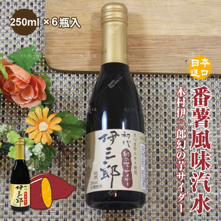 【台北濱江】原裝進口木村伊三郎番薯風味汽水1箱(250mlx6瓶入)任選
