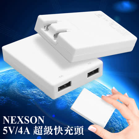 NEXSON 5V/4A 超薄快速認證旅充頭