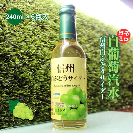 【台北濱江】原裝進口木村信州白葡萄汽水1箱(240mlx6瓶入)任選