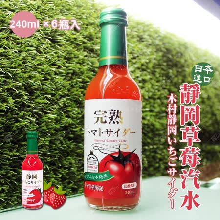 【台北濱江】原裝進口木村完熟番茄汽水1箱(240mlx6瓶入)任選