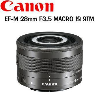 CANON EF-M 28mm F3.5 MACRO IS STM (公司貨) -送MARUMI 43mm UV DHG 保護鏡