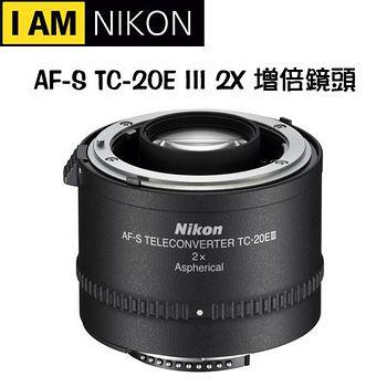 NIKON AF-S TC-20E III 2X 增倍鏡頭 (公司貨)
