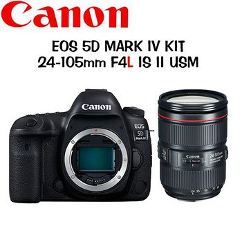 CANON EOS 5D MARK IV 5D4 24-105mm F4L IS II USM (公司貨)-送 32G SD卡+減壓背帶+副電+UV鏡+吹球拭筆清潔組+保貼