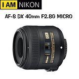 NIKON AF-S DX 40mm F2.8G MICRO -送NIKON NC FILTER 52mm 保護鏡