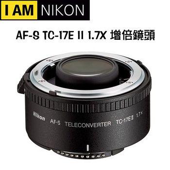 NIKON AF-S TC-17E II 1.7X 增倍鏡頭 (公司貨)