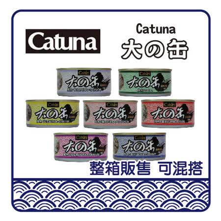 【網購】gohappyCatuna 大的罐 貓罐*48罐組【口味可混搭】(C202G01-2)效果好嗎明耀 百貨 公司