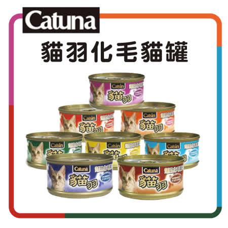 【好物分享】gohappy線上購物Catuna 貓羽化毛貓罐-80g*48罐組【口味可混搭】(C202F01-2)好用嗎愛 買 網 路 購物