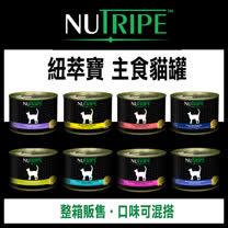 紐萃寶NuTripe 貓罐-185g*24罐【口味可混搭】(C122A04-1)