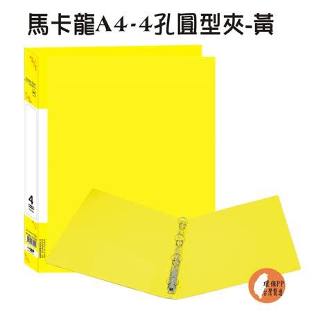 【檔案家】馬卡龍A4-4孔圓型夾-黃 (橫紋板)