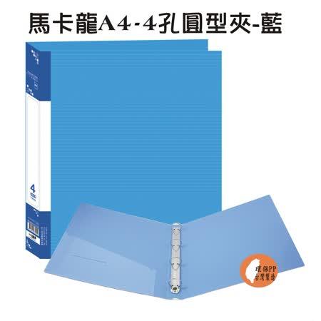 【檔案家】馬卡龍A4-4孔圓型夾-藍 (橫紋板)
