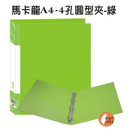 【檔案家】馬卡龍A4-4孔圓型夾-綠 (橫紋板)