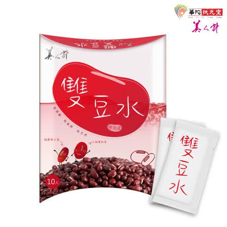 【華陀扶元堂】美人計雙豆水1盒(10入/盒)