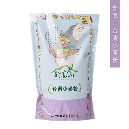 《聯華實業》新高山台灣小麥粉(1kg)