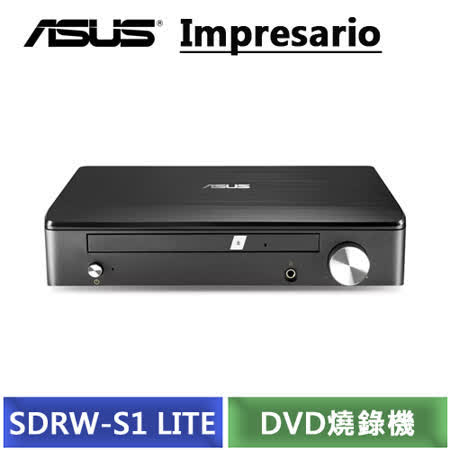 ASUS 華碩 Impresario SDRW-S1 LITE 虹光光碟機