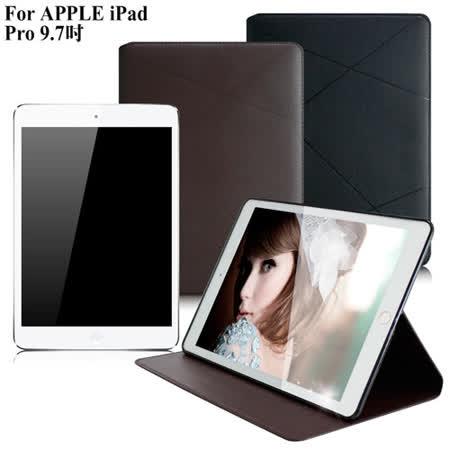真皮系列 XM Apple iPad Pro 9.7吋 渴望完美優質磁吸皮套