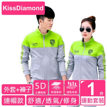 【KissDiamond】立領休閒時尚運動外套裝(外套+褲子 S~3XL兩色可選)