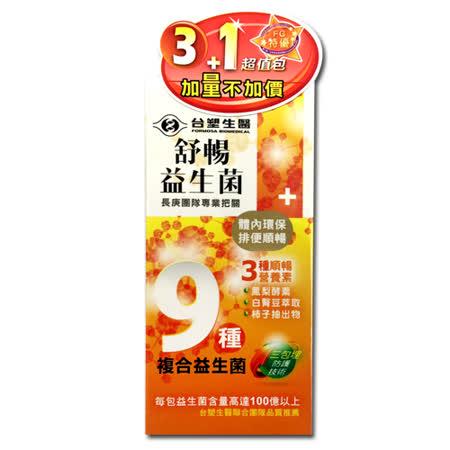 【台塑生醫】舒暢益生菌隨身包4包/盒(每包4克)