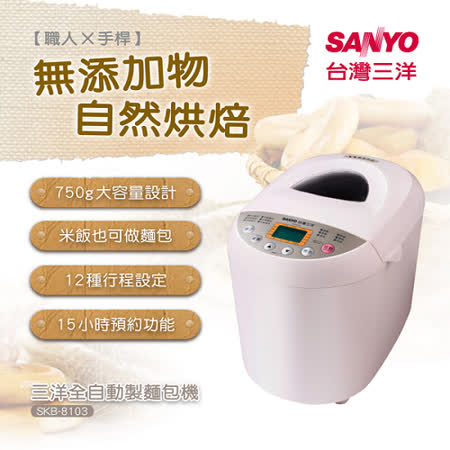 【勸敗】gohappy【福利品】SANYO三洋 全自動製麵包機 SKB-8103價格華納 威 秀 高雄 大 遠 百