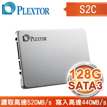 Plextor 浦科特 S2C-128GB 2.5吋 SSD固態硬碟