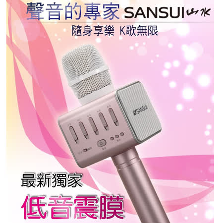 日本山水SANSUI SB-K66 K歌神麥(K歌麥克風)◆送9200MA行動電源