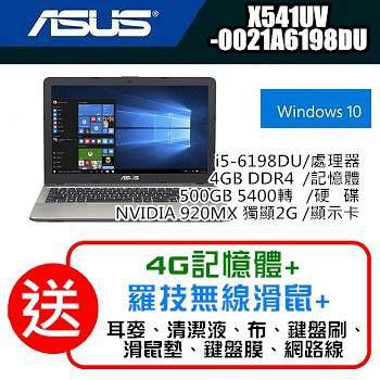 ASUS 超低價 最新六代Core i5 獨顯強效機X541UV-0021A6198DU /加碼送4G記憶體(須自行安裝)+七大好禮+羅技無線滑鼠)