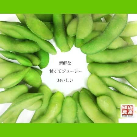 【鮮綠農產】任選三十入●頂級甜毛豆●低鹽鮮&芋香(250克)(免運)