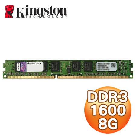Kingston 金士頓 DDR3-1600 8GB 桌上型記憶體