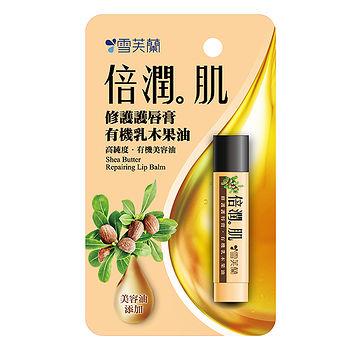 雪芙蘭倍潤肌修護護唇膏乳木果油4g