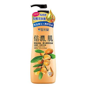 雪芙蘭倍潤肌摩洛哥油-彈力潤澤乳液30ml