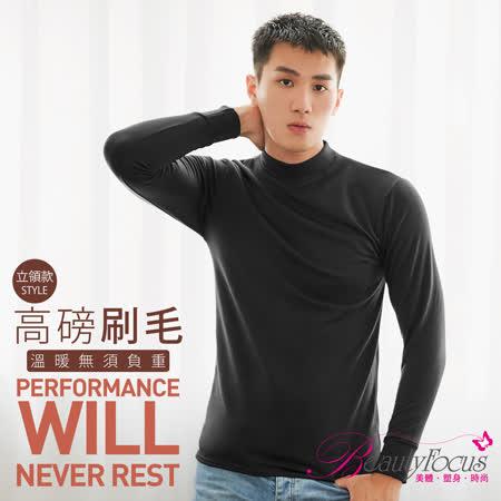 【BeautyFocus】男立領內刷毛蓄熱長袖保暖衫-5590黑色