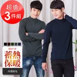【BeautyFocus】(3件組)男立領內刷毛蓄熱長袖保暖衫-5590