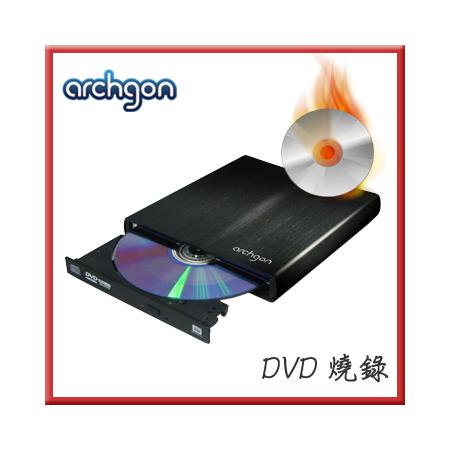 Archgon Standard 8X 托盤式外接DVD燒錄機 (MD-3105S-U2-DW)