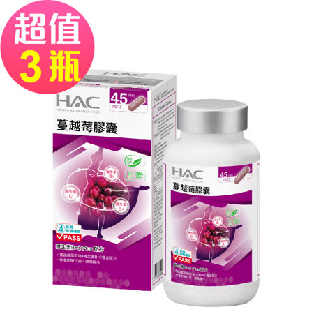 【永信HAC】蔓越莓膠囊(90粒/瓶)三入組