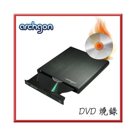 Archgon Standard 8X 托盤式外接DVD燒錄機 (MD-3107S-U2-DW)