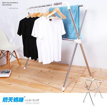 E&J 【晴天媽咪】一代X型伸縮曬衣架 SW-1501 (039001-01)