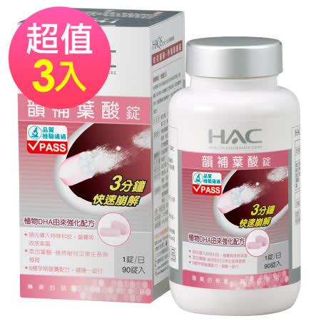 【永信HAC】韻補葉酸錠(90錠/瓶)3入組